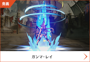 http://versus-granbluefantasy.com/image/zooey/zooey-myst1.png
